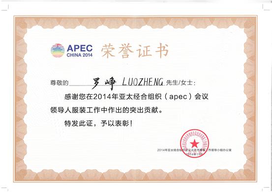 罗峥获apec领导人服装设计师荣誉证书